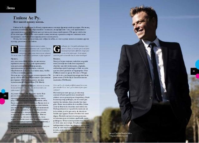 Лица          Гийом Ле Ру.          Вот какой я вижу жизнь.          Гийом Ле Ру (Guillaume Le Roux), парижанин и эксперт ...