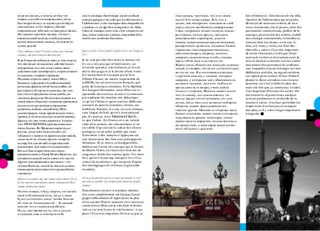 """Interview Magazine """"Bright"""" Slide 3"""