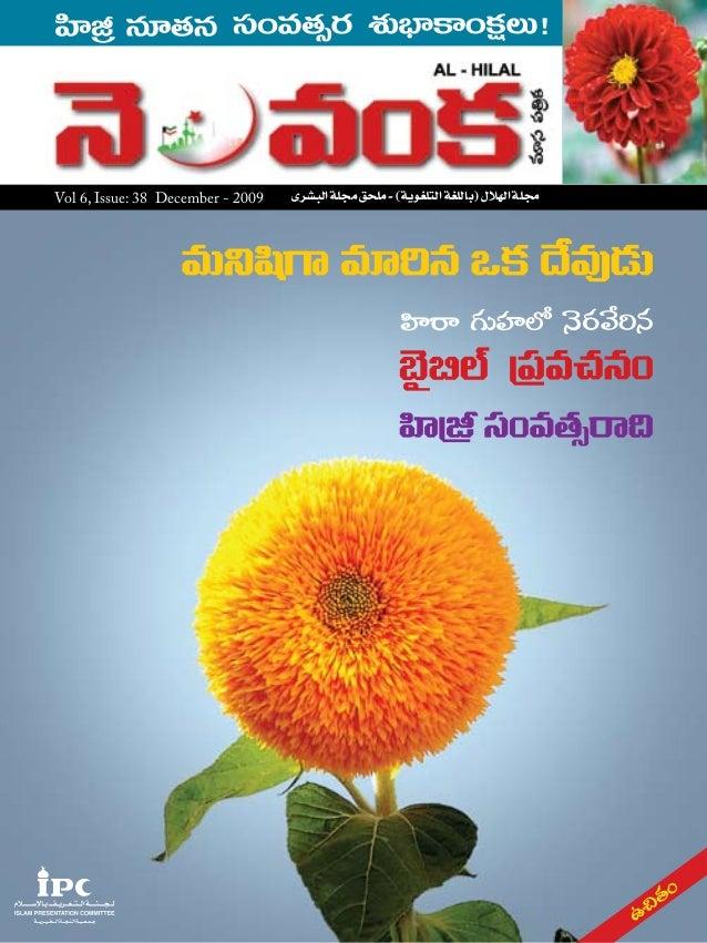 Vol 6, Issue: 38 December - 2009  ÈdA��« WK�� o�K� ≠ ©W�uGK��« WGK�U�® ‰öN�« WK��