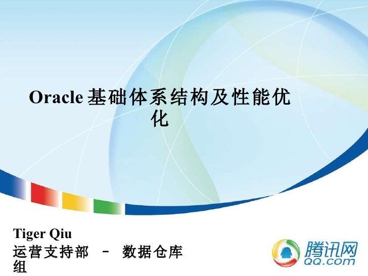 Oracle 基础体系结构及性能优化 Tiger Qiu 运营支持部 – 数据仓库组