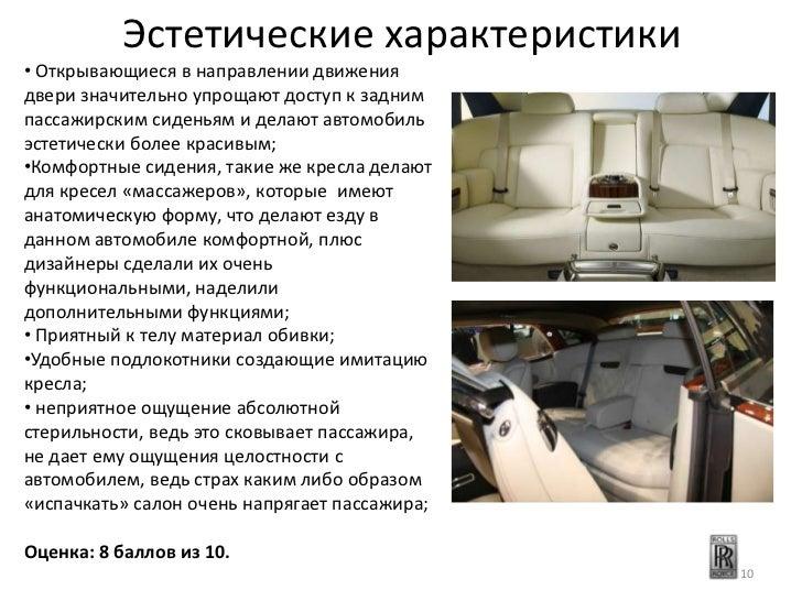 Эстетические характеристики• Открывающиеся в направлении движениядвери значительно упрощают доступ к заднимпассажирским си...