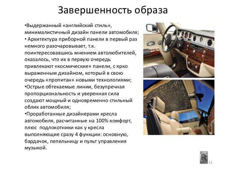 Завершенность образа•Выдержанный «английский стиль»,минималистичный дизайн панели автомобиля;• Архитектура приборной панел...