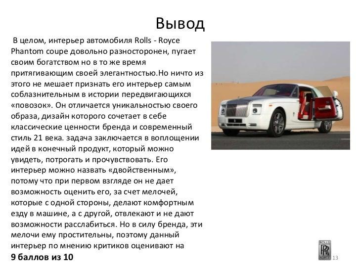 Вывод В целом, интерьер автомобиля Rolls - RoycePhantom coupe довольно разносторонен, пугаетсвоим богатством но в то же вр...