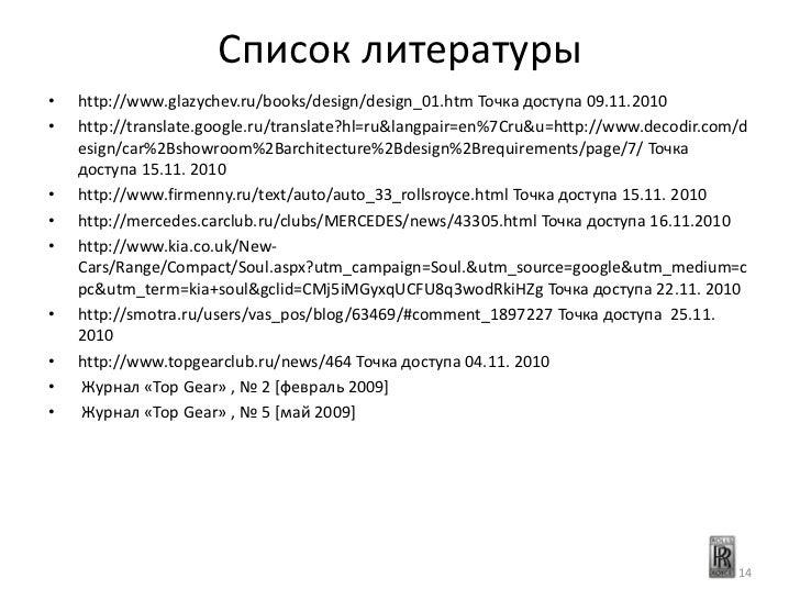 Список литературы•   http://www.glazychev.ru/books/design/design_01.htm Точка доступа 09.11.2010•   http://translate.googl...