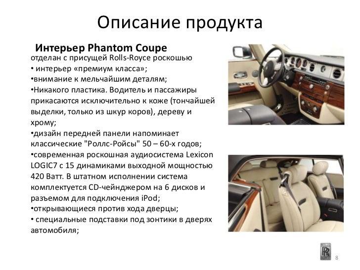 Описание продукта Интерьер Phantom Coupeотделан с присущей Rolls-Royce роскошью• интерьер «премиум класса»;•внимание к мел...
