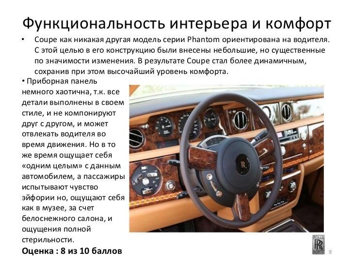 Функциональность интерьера и комфорт•   Coupe как никакая другая модель серии Phantom ориентирована на водителя.    С этой...