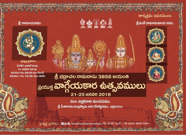 385th Bhadrachala Ramadasu Jayanthi Uthsavam Programme Schedule Telugu - 21st - 25th Jan 2017