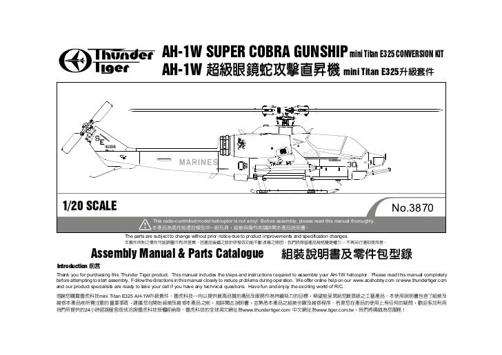 AH-1W BLADE HOLDER