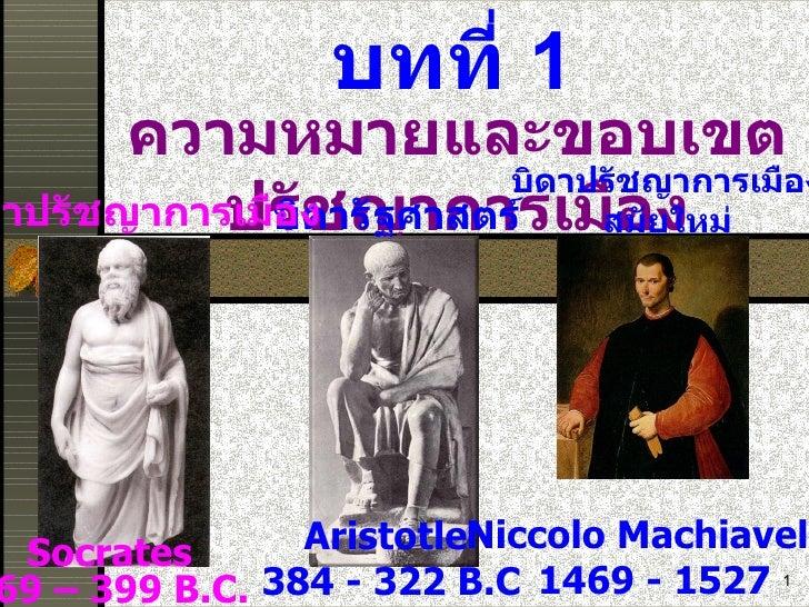 บทที่  1 ความหมายและขอบเขตปรัชญาการเมือง Socrates 469 – 399  B.C. Aristotle  384 - 322 B.C บิดารัฐศาสตร์ บิดาปรัชญาการเมือ...