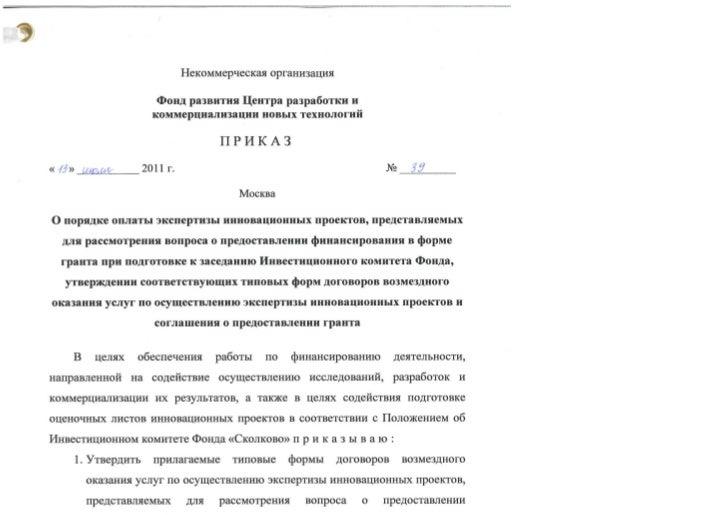 Приказ № 39 типовые формы договоров на рассмотрение грантов