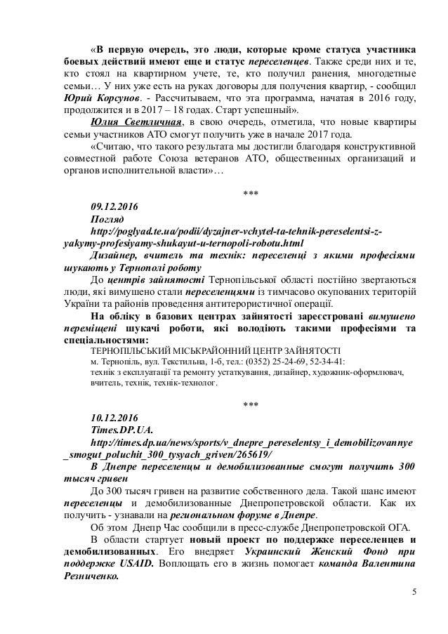 Адаптація переселенців в Україні №39 (8-14 грудня 2016 р.) 4cee531cb12dd
