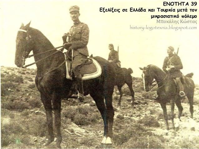 ΕΝΟΤΗΤΑ 39 Εξελίξεις σε Ελλάδα και Τουρκία μετά τον μικρασιατικό πόλεμο Μπακάλης Κώστας history-logotexnia.blogspot.com