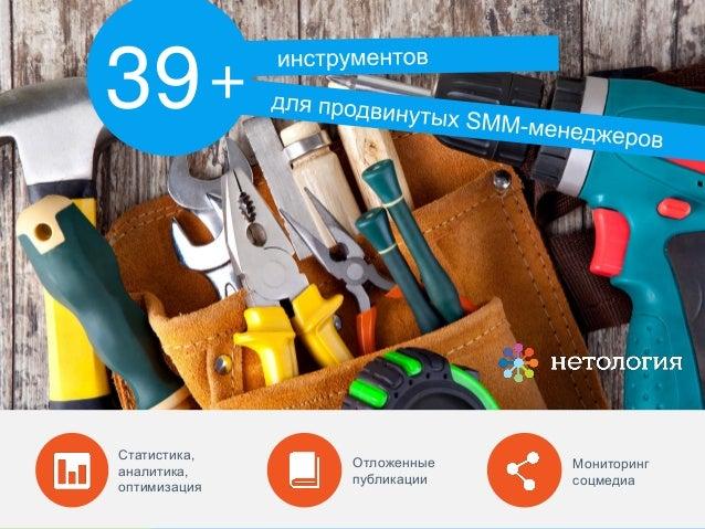 Статистика, аналитика, оптимизация  Отложенные публикации  Мониторинг соцмедиа  39  +