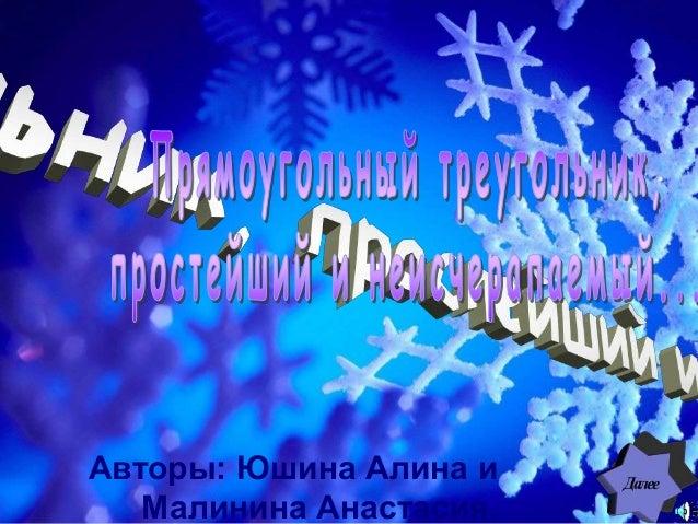 Авторы: Юшина Алина и Малинина Анастасия.