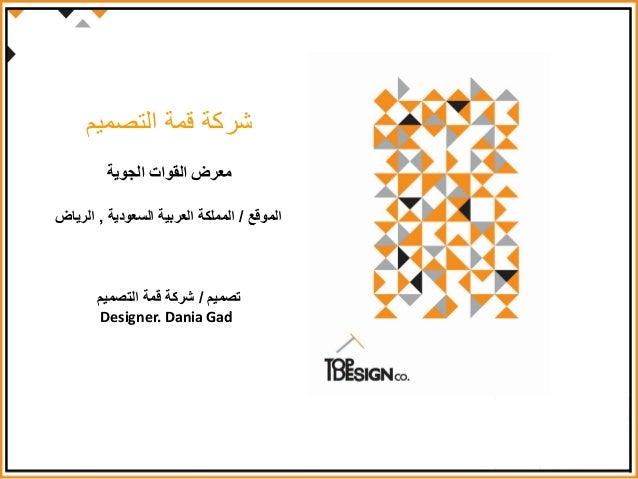التصميم قمة شركة الجوية القوات معرض الموقع/السعودية العربية المملكة,الرياض تصميم/التصميم قمة ...