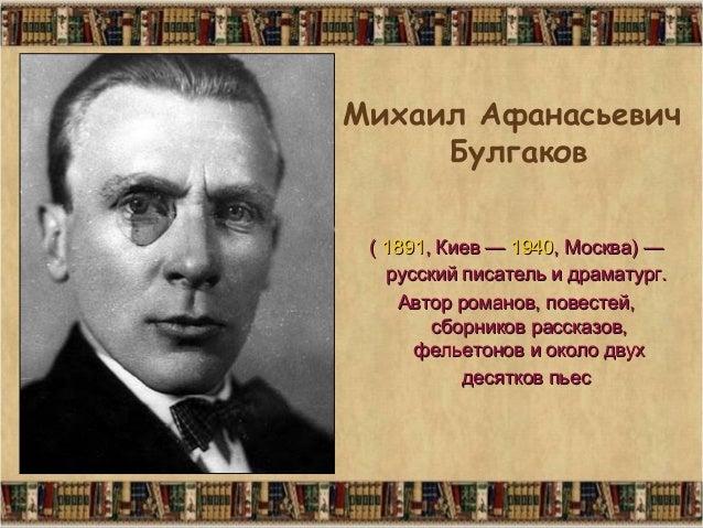 фото и романа мастер маргарита булгаков герои