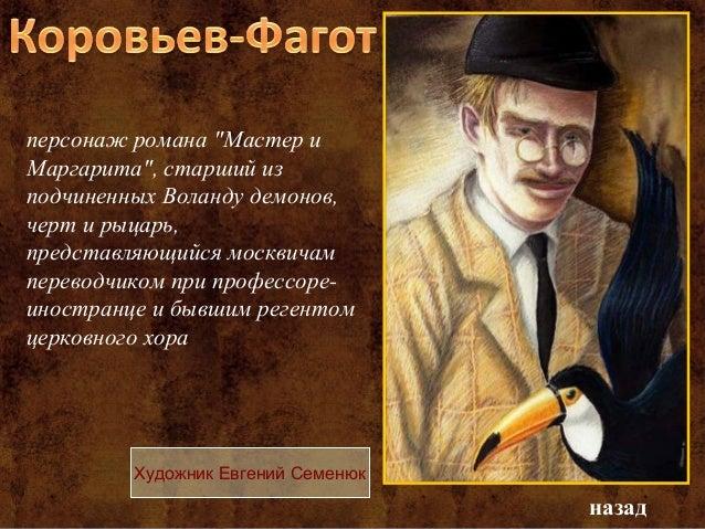 мастер маргарита фото герои романа и булгаков