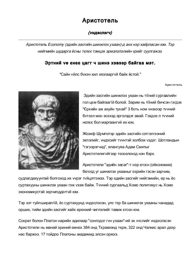Аристотель (vндэслэгч) Аристотель Economy (эдийн засгийн шинжлэх ухаан)-д анх нэр хайрласан юм. Тэр нийгмийн шударга ёсны ...