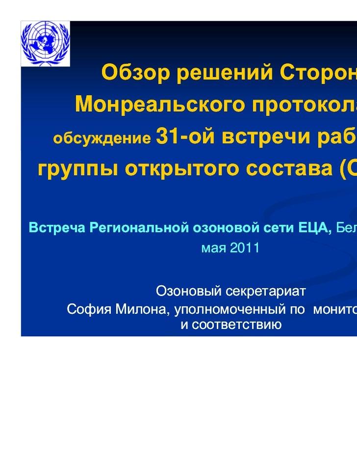 Обзор решений Сторон    Moнреальского протокола и    Moнреальского  обсуждение 31-ой встречи рабочей             31- групп...