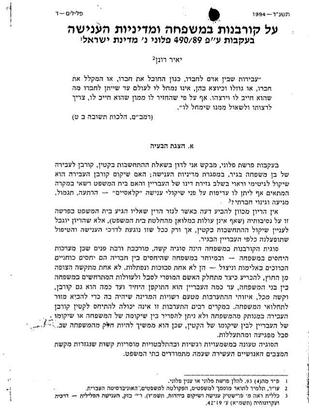 Victimization in the family and penal policy. (Hebrew).  על קורבנות במשפחה ומדיניות הענישה