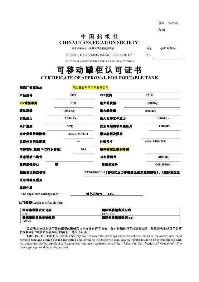 格式 TAC003 Form 中 国 船 级 社 CHINA CLASSIFICATION SOCIETY 本证书经中华人民共和国政府授权签发 编号 QH13S3014 THIS CERTIFICATE IS ISSUED UNDER THE ...