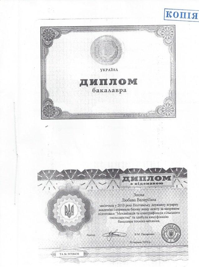 Diplom Bechelor