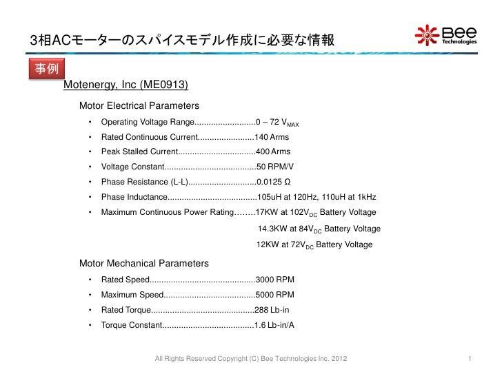 3相ACモーターのスパイスモデル作成に必要な情報事例     Motenergy, Inc (ME0913)       Motor Electrical Parameters         •   Operating Voltage Ran...
