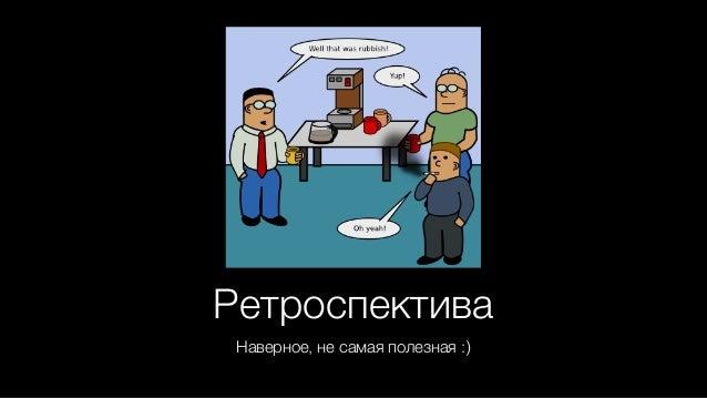 Ретроспектива Наверное, не самая полезная :)