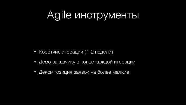 Agile инструменты • Короткие итерации (1-2 недели) • Демо заказчику в конце каждой итерации • Декомпозиция заявок на более...