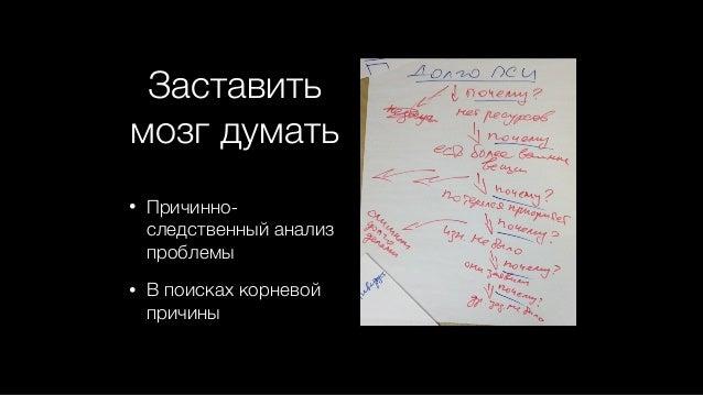 Заставить мозг думать • Причинно- следственный анализ проблемы • В поисках корневой причины