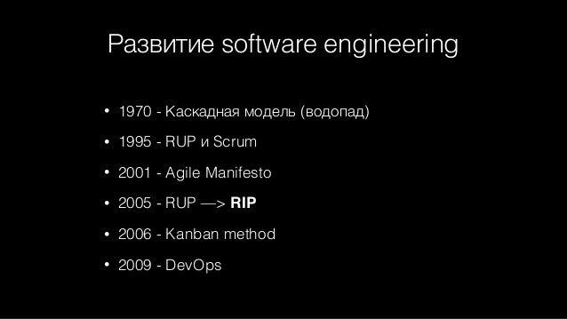 Развитие software engineering • 1970 - Каскадная модель (водопад) • 1995 - RUP и Scrum • 2001 - Agile Manifesto • 2005 - R...