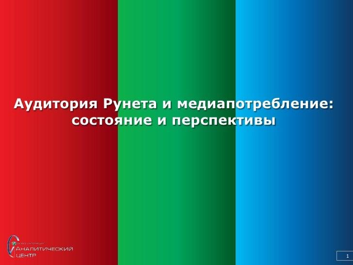 Аудитория Рунета и медиапотребление:      состояние и перспективы                                       1