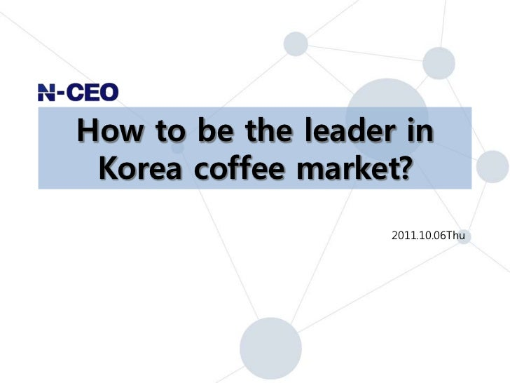 How to be the leader in Korea coffee market?                    2011.10.06Thu