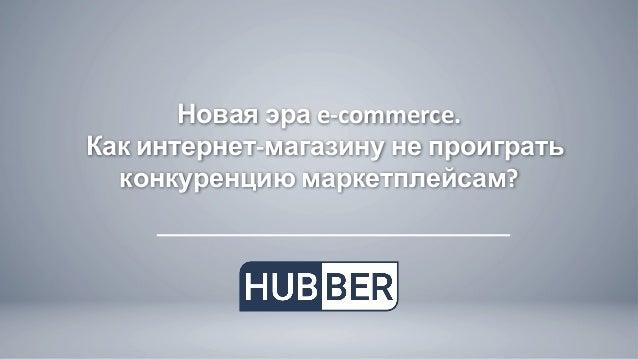 Новая эра e-commerce. Как интернет-магазину не проиграть конкуренцию маркетплейсам?