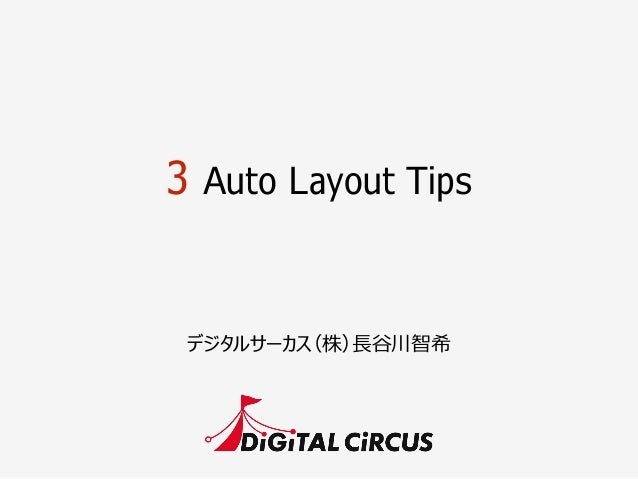 3 Auto Layout Tips デジタルサーカス(株)⻑⾧長⾕谷川智希