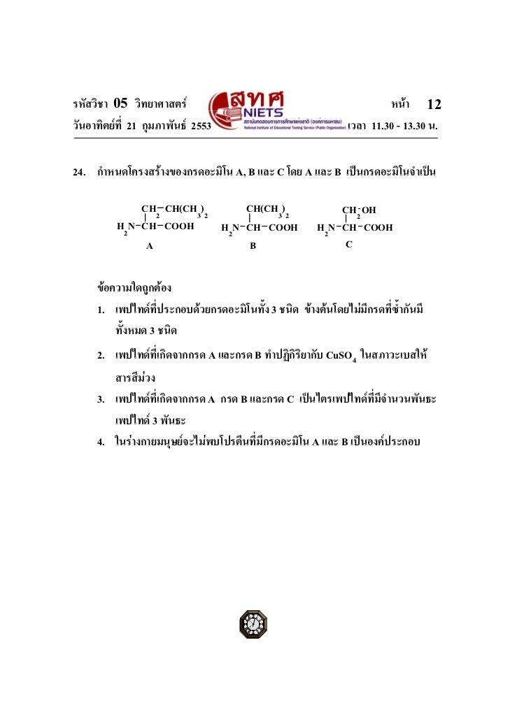 รหัสวิชา 05 วิทยาศาสตร                                              หนา 13วันอาทิตยที่ 21 กุมภาพันธ 2553              ...