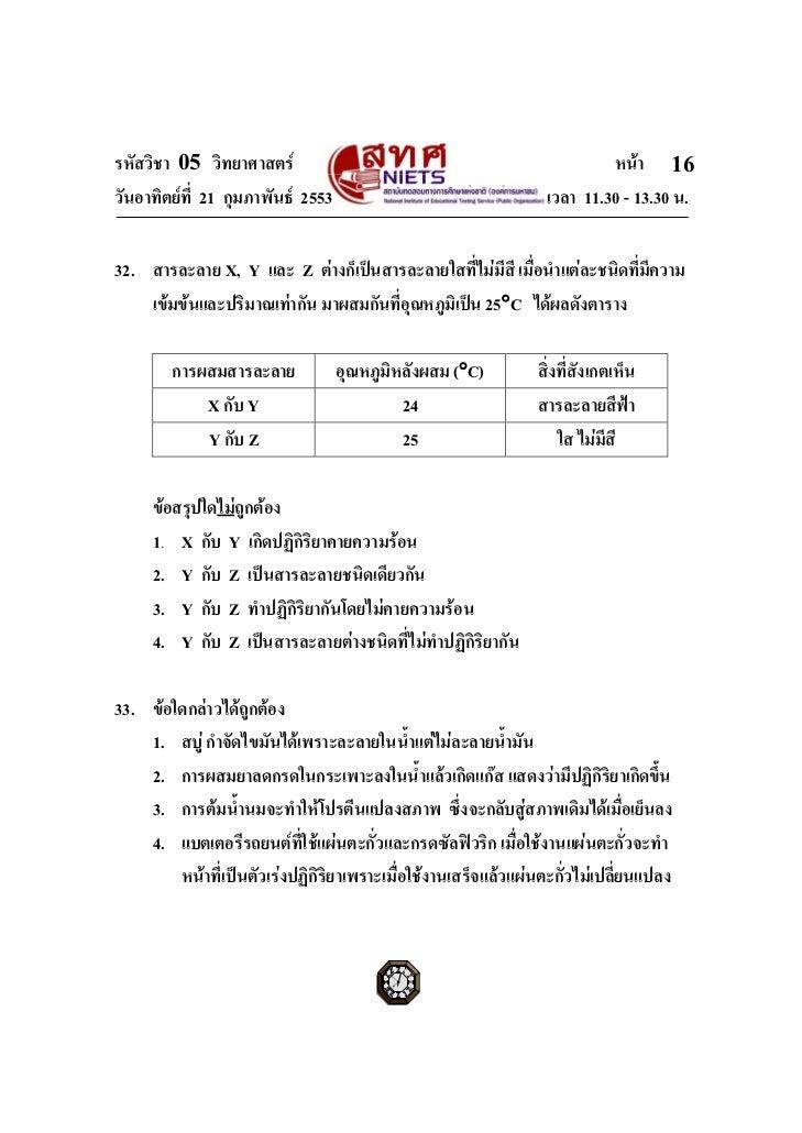 รหัสวิชา 05 วิทยาศาสตร                                                   หนา 17วันอาทิตยที่ 21 กุมภาพันธ 2553         ...