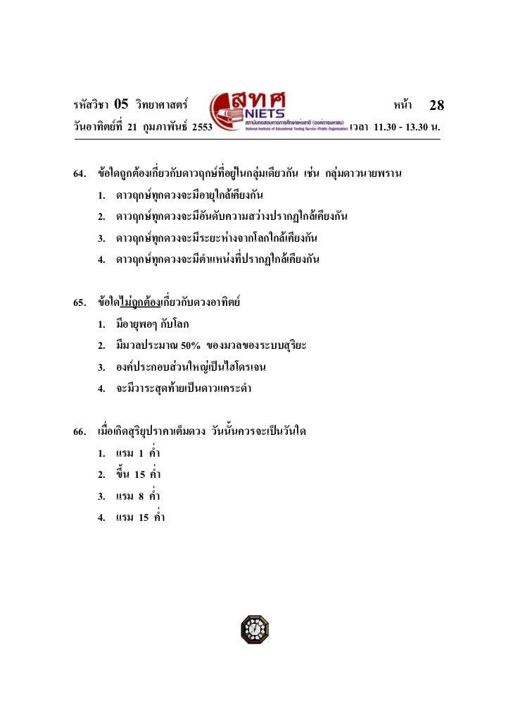 รหัสวิชา 05 วิทยาศาสตร                                       หนา 29วันอาทิตยที่ 21 กุมภาพันธ 2553                     ...