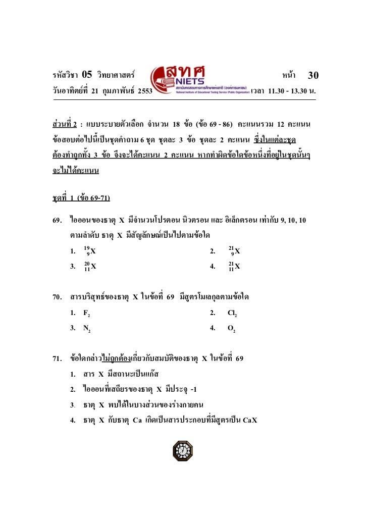 รหัสวิชา 05 วิทยาศาสตร                                                       หนา 31วันอาทิตยที่ 21 กุมภาพันธ 2553     ...