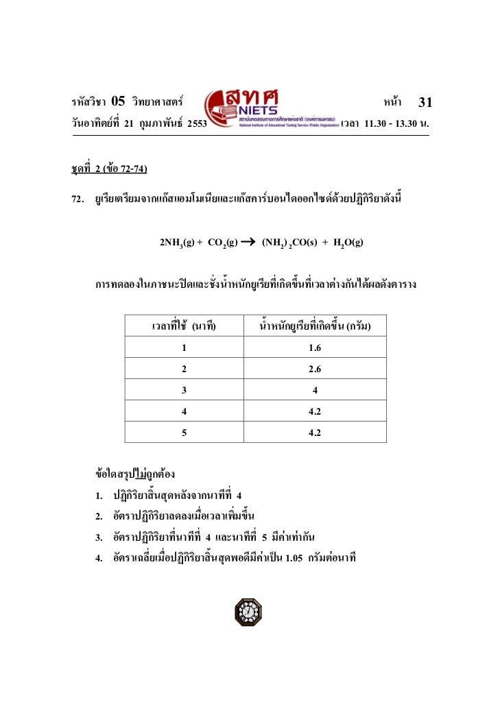 รหัสวิชา 05 วิทยาศาสตร                                                     หนา 32วันอาทิตยที่ 21 กุมภาพันธ 2553       ...