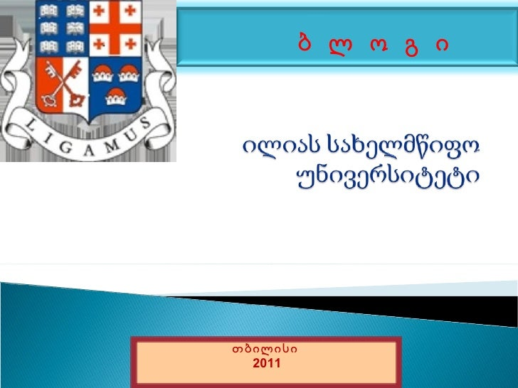ბ ლ ო გ ითბილისი   2011