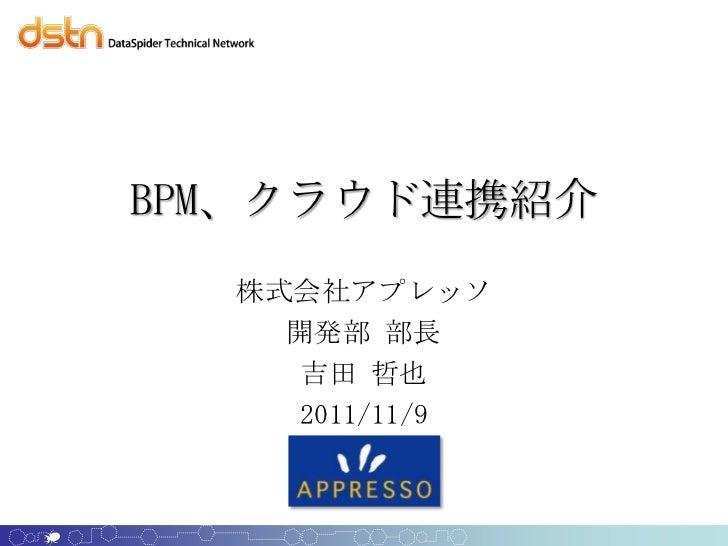 BPM、クラウド連携紹介  株式会社アプレッソ    開発部 部長    吉田 哲也    2011/11/9