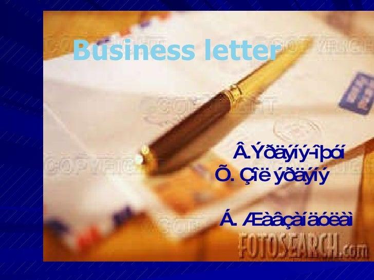 Business letter   Â.Ýðäýíý-îþóí Õ. Çîë ýðäýíý  Á. Æàâçàíäóëàì