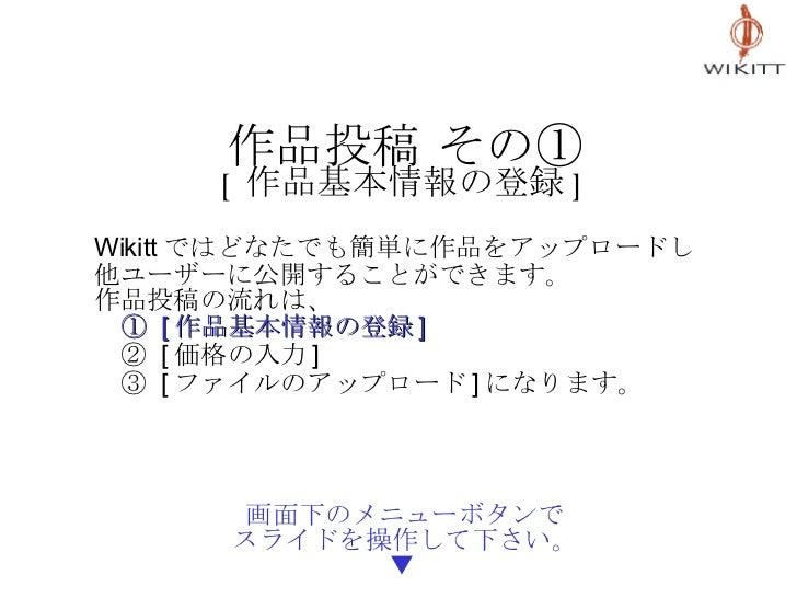 作品投稿 その① [ 作品基本情報の登録 ] Wikitt ではどなたでも簡単に作品をアップロードし 他ユーザーに公開することができます。 作品投稿の流れは 、   ①  [ 作品基本情報の登録 ]   ②  [ 価格の入力 ]   ③  [ ...