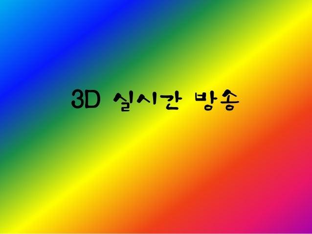 3D 실시간 방송