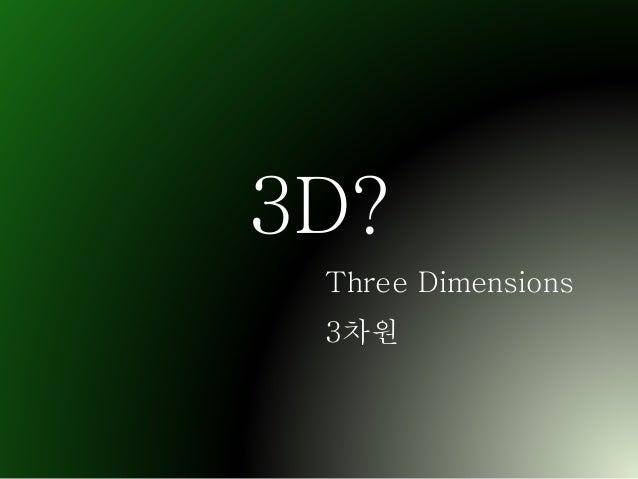 3D? Three Dimensions 3차원