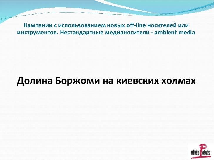 Долина Боржоми на киевских холмах Кампании с использованием новых off-line носителей или инструментов. Нестандартные медиа...