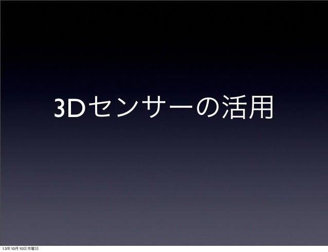 3Dセンサーの活用 13年10月10日木曜日
