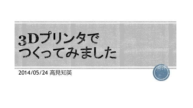 2014/05/24 高見知英