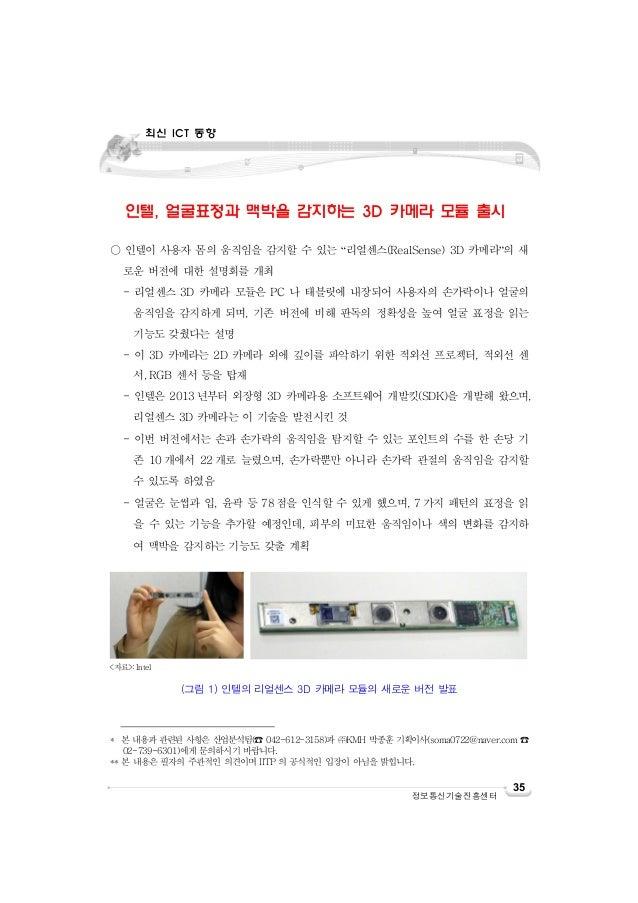 """최신 ICT 동향 정보통신기술진흥센터 35 인텔, 얼굴표정과 맥박을 감지하는 3D 카메라 모듈 출시* ○ 인텔이 사용자 몸의 움직임을 감지할 수 있는 """"리얼센스(RealSense) 3D 카메라""""의 새 로운 버전에 대한 ..."""